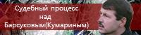 Судебный процесс над Барсуковым(Кумариным)