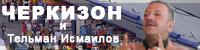 ЧЕРКИЗОН и Тельман Исмаилов