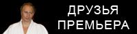 Мониторинг бизнесов друзей, сослуживцев, соседей и просто знакомых Владимира Путина